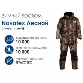 Костюм NOVATEX Лесной алова, горный