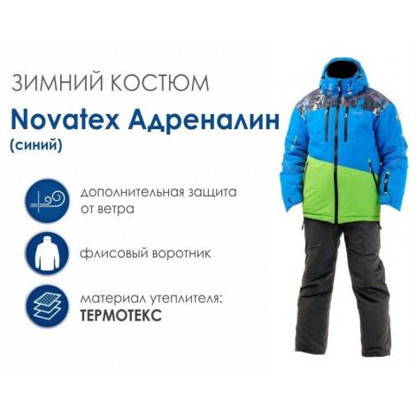 Костюм Novatex Адреналин, синий
