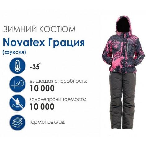 Женский костюм Novatex Грация, фуксия