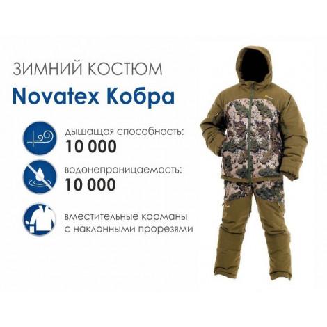Костюм NOVATEX Кобра Зима