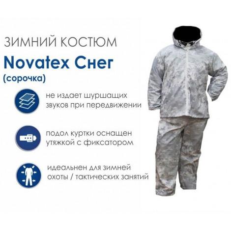 Костюм маскировочный Novatex Снег сорочка, бел.цифра