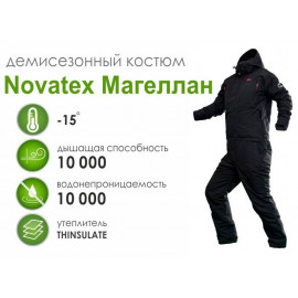 Демисезонный костюм Novatex Магеллан (нейлон, черный)