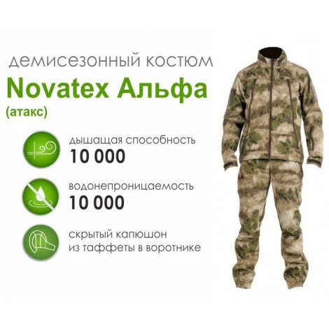 Костюм Novatex Альфа, атакс