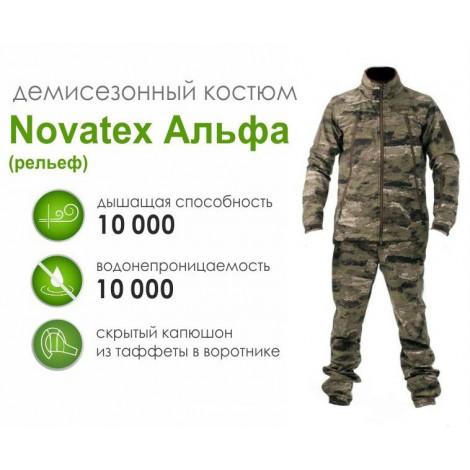 Костюм Novatex Альфа, рельеф