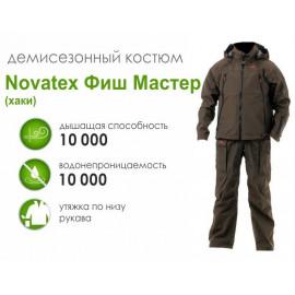 Костюм Novatex Фиш Мастер, хаки