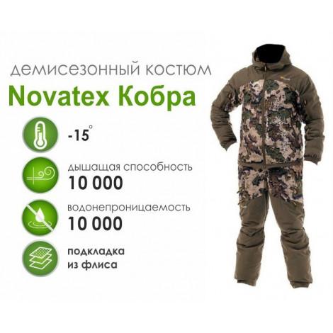 Костюм NOVATEX Кобра Осень (-15)