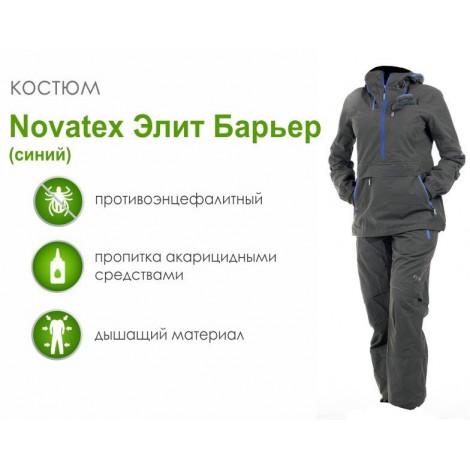 Женский костюм Novatex Элит Барьер NEW, синий