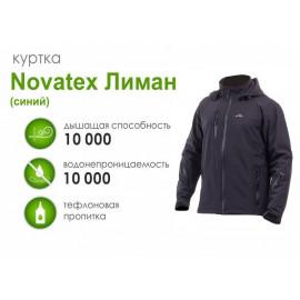 Куртка Novatex Лиман, синий