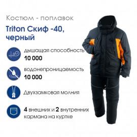 Костюм-поплавок Triton Скиф -40, черный