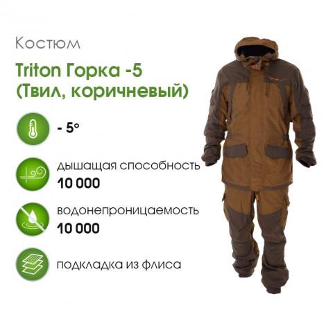 "Костюм Triton ""Горка -5""  (Твил, коричневый)"