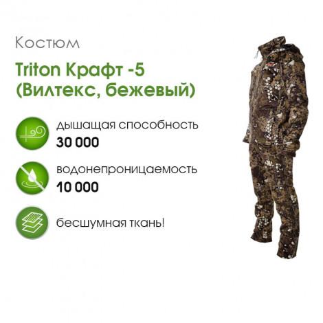 """Костюм Triton """"Крафт"""" -5 (Вилтекс, бежевый)"""