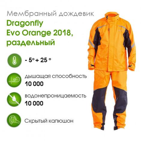 Мембранный дождевик Dragonfly EVO ORANGE 2018, раздельный