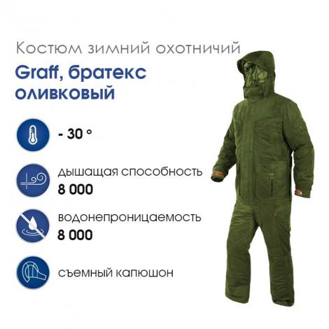 Зимний охотничий костюм GRAFF, братекс оливковый, -30, 2016