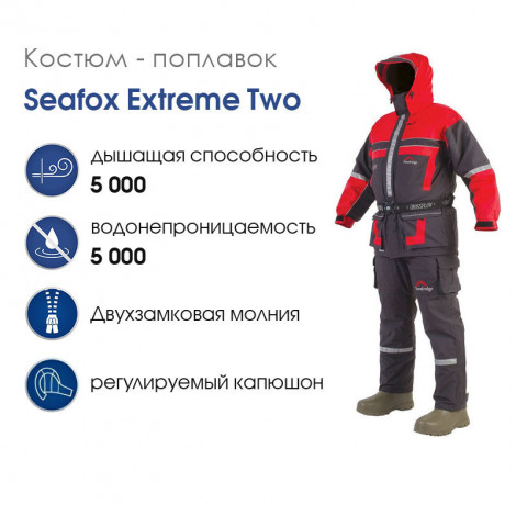 Костюм-поплавок Seafox Extreme TWO