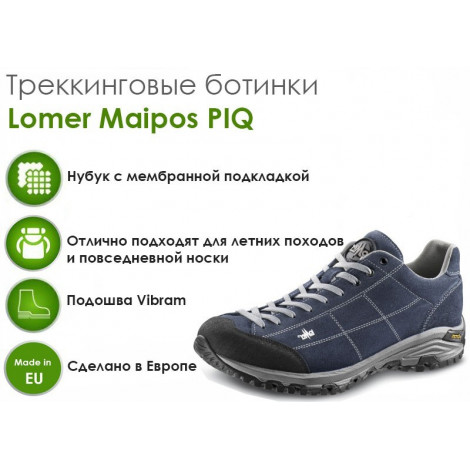 Трекинговые ботинки Lomer Maipos PIQ