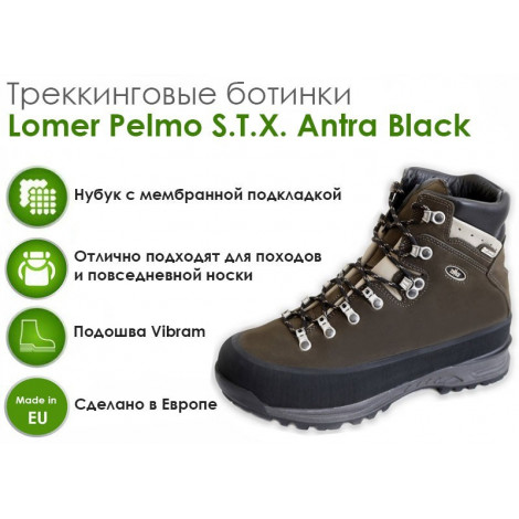 Трекинговые ботинки Lomer Pelmo S.T.X., Antra Black