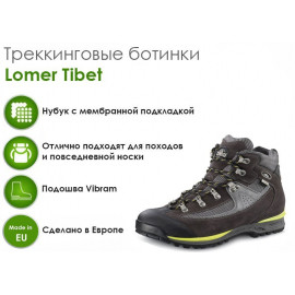 Трекинговые ботинки Lomer Tibet Antara/Grey