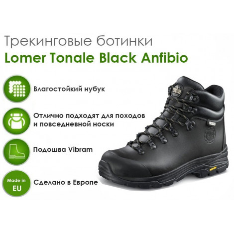Трекинговые ботинки Lomer Tonale, Black Anfibio