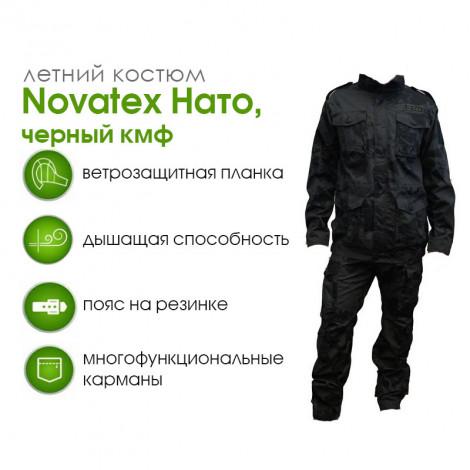 Летний костюм NOVATEX Нато, черный кмф