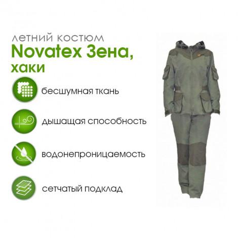 Костюм Novatex Женский олива