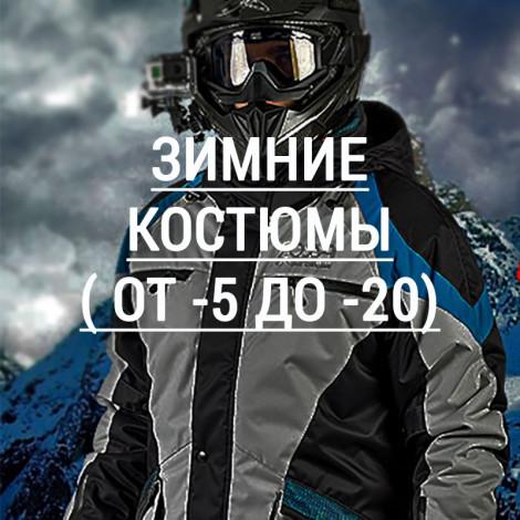 Зимние костюмы Fossa Adrenalin (от -5 до -20)