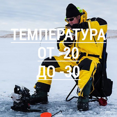Температура от -20 до -30