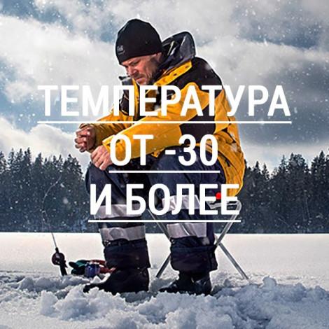 Температура от -30 и более